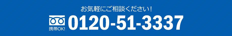 0120-51-3337