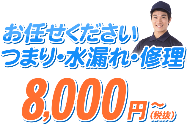 水まわりのトラブル8,000円