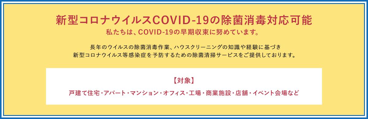 新型コロナウイルス除菌対応可能
